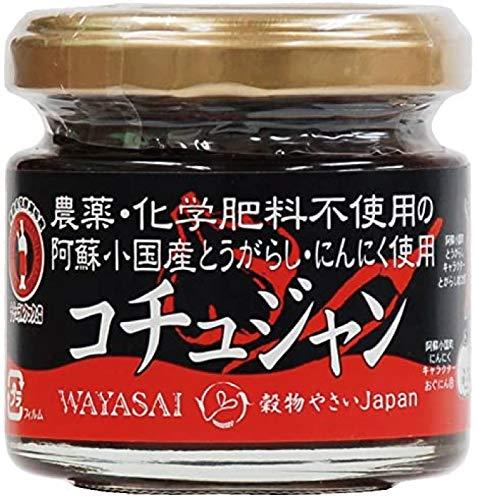 無添加 コチュジャン 80g ★辛いだけでなく、まろやかさと旨味を引き出したコチュジャンです。農薬・化学肥料不使用の阿蘇小 国産とうがらし、にんにくを使用しています。
