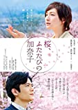 桜、ふたたびの加奈子 [レンタル落ち] image