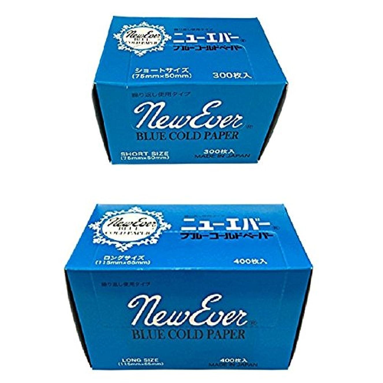 慈善雪破壊的な【セット】 エバーメイト ニューエバー ブルーペーパー S スモールサイズ 300枚入り & L ロングサイズ 400枚入