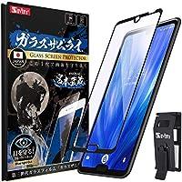 ブルーライトカット 日本品質 AQUOS R3 用 ガラスフィルム 3D全面保護 アクオスR3 SH-04L SHV44 用 フィルム ブルーライト カット らくらくクリップ付き ガラスザムライ OVER's 230-blue-3d-bk