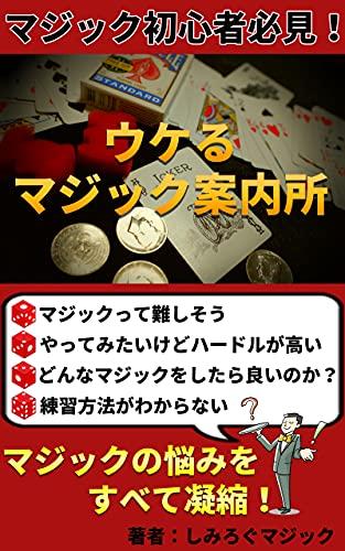 magicshosinshahikkenukerumagicannaijo: magicnonayamiwosubetegyoushuku (Japanese Edition)