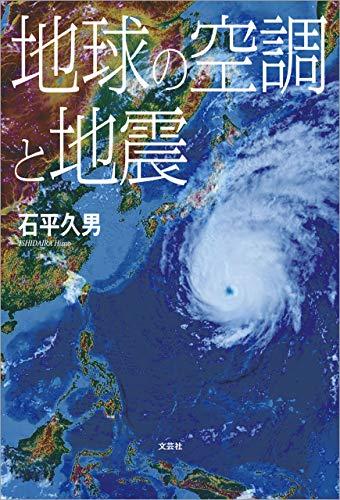 地球の空調と地震