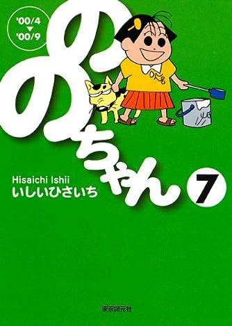 ののちゃん (7)    創元ライブラリ