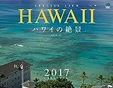 ハワイの絶景 カレンダー2017