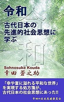 [幸田 蒼之助]の令和: 古代日本の先進的社会思想に学ぶ 幸田の日本再建委員会
