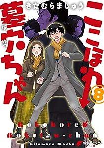ここほれ墓穴ちゃん(8) (電撃コミックスNEXT)