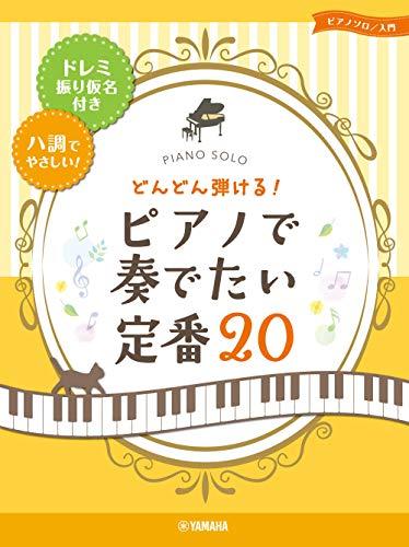 ピアノソロ どんどん弾ける! ピアノで奏でたい定番20-ドレミ振り仮名付き&ハ調でやさしい! - (ピアノ・ソロ/入門)の詳細を見る