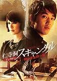 仁寺洞スキャンダル -神の手を持つ男- 特別版 [DVD] image