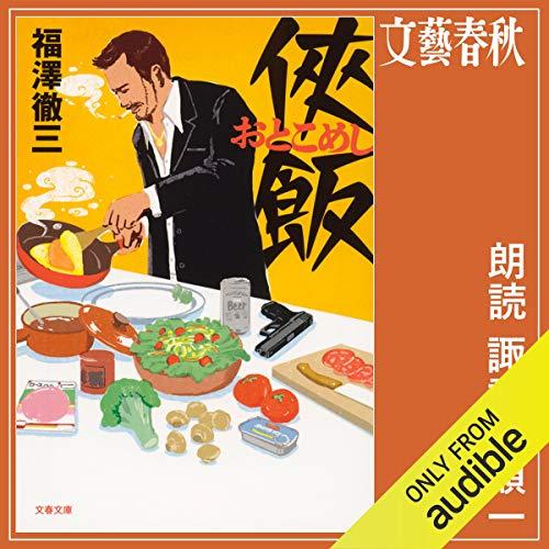 『侠飯』のカバーアート