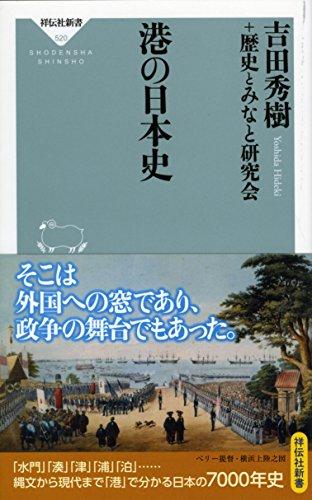 港の日本史(祥伝社新書)の詳細を見る