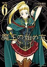 魔王の始め方 コミック 1-6巻セット [コミック] 小宮 利公
