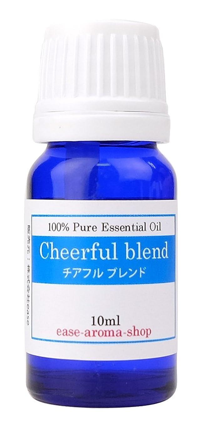 肌確保する錫ease アロマオイル エッセンシャルオイル チアフルブレンド 10ml(オレンジスイート?プチグレン?ベルガモットほか)