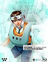 機動警察パトレイバー ON TELEVISION BD-BOX 1 [Blu-ray]
