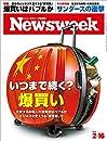 ニューズウィーク日本版 Special Report いつまで続く? 爆買い〈2016年 2/16号〉 雑誌