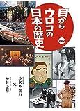 目からウロコの日本の歴史 vol,2(出演:小名木善行,神谷宗幣)(Channel Grand Strategy)