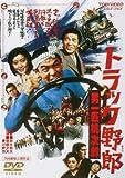 トラック野郎 男一匹桃次郎[DVD]