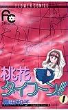 桃花タイフーン!!(1) (フラワーコミックス)