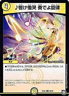 デュエルマスターズ DMEX05 66/87 ♪響け慟哭 奏でよ旋律 (C コモン) 100%新世界!超GRパック100 (DMEX-05)