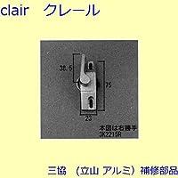 三協アルミ 補修部品 出窓 クレセントストッパー クレセント(たてかまち)[3K2215] 勝手 右勝手 *製品色・形状等仕様変更になる場合があります*