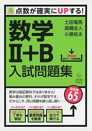 数学II+B入試問題集ーSureStudy 点数が確実にUPする! (シュアスタ!)