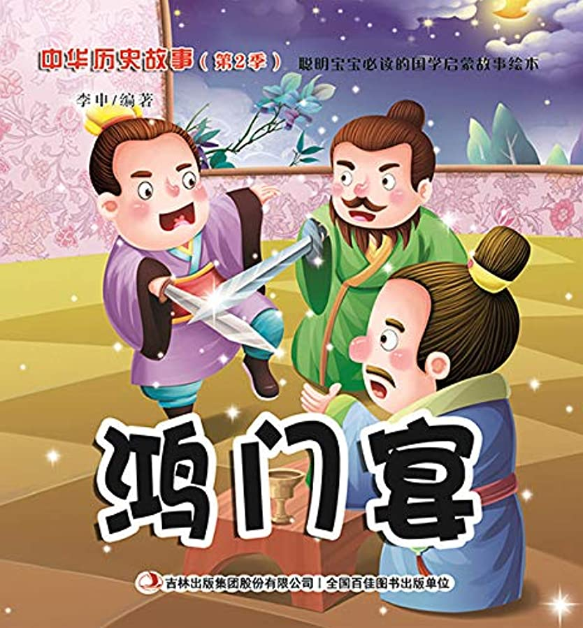 中华历史故事彩绘版:鸿门宴 (English Edition)