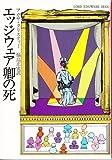 エッジウェア卿の死 (ハヤカワ・ミステリ文庫 (HM 1-50))