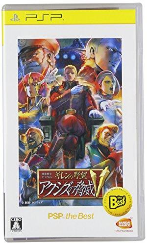 機動戦士ガンダム ギレンの野望 アクシズの脅威V PSP the Best