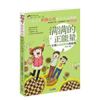 The best of me: full of positive energy - let me attitude more positive stories(Chinese Edition)