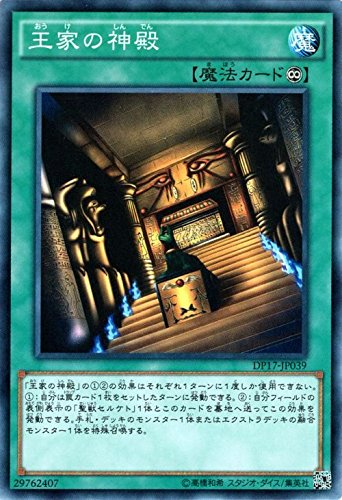 遊戯王OCG 王家の神殿 ノーマル DP17-JP039 遊戯王デュエルモンスターズ [-王の記憶編-]