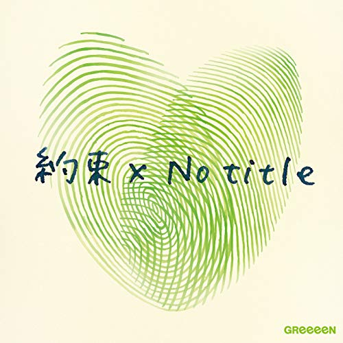[Single]460 ~YOUR SONG~ – GReeeeN[FLAC + MP3]