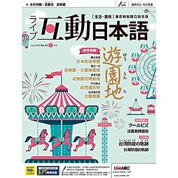 互動日本語2020年7月號