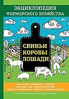 Свиньи. Коровы. Лошади. Энциклопедия ферме&#10