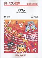 RPG/SEKAI NO OWARI (ドレミファ器楽 SK-604) (ドレミファ器楽 器楽合奏用楽譜)
