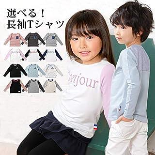 [トリドリー] 男女兼用 ボーダー プリント 配色 長袖Tシャツ 子供服 キッズ 女の子 男の子