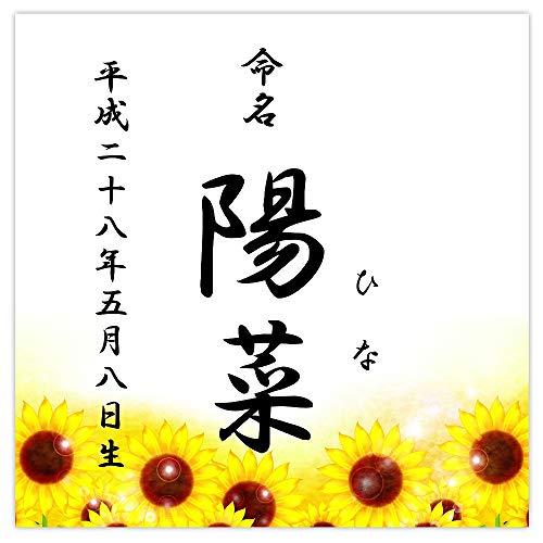 デザイン命名紙 (小)【ひまわり】【命名書台紙(小)専用】 赤ちゃん 命名書 命名紙 かわいい おしゃれ 代筆をお考えの方に人気 用紙 お七夜 命名式 お祝い