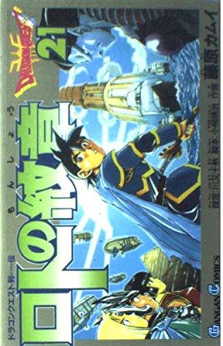 ロトの紋章―ドラゴンクエスト列伝 (21) (ガンガンコミックス)の詳細を見る
