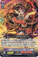 【シングルカード】EB09)ドラゴンダンサー マリア かげろう RR ヴァンガード