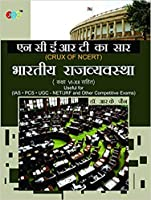 """Indian Polity' """"NCERT KA SAAR"""" (Class VI-XII):- Useful for IAS, PCS, UGC-NET/JRF and Other Competitive Exams in Hindi"""