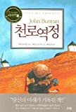 Remarkable Pilgrim's Progress (Korean Edition)