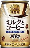 小岩井 ミルクとコーヒー 缶 280mlx24本