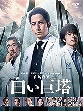 【メーカー特典あり】(発売延期未定)山崎豊子 「白い巨塔」 DVD BOX (特製B5クリアファイル付)