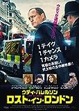 ウディ・ハレルソン ロスト・イン・ロンドン [DVD]