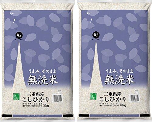 【令和2年産】三重県産 無洗米 コシヒカリ 10kg (5kg×2袋) 【ハーベストシーズン】【精米】 【HARVEST SEASON】