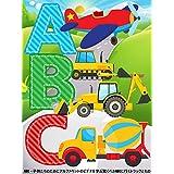 ABC  - 子供たちのためにアルファベットのビデオを学ぶ驚くべきABCに行くトラックともの