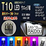 トヨタ コロナ エクシブ H1.9~H5.9 ST18#系 LED T10 ウエッジ球 ナンバー灯 ルームランプ ポジションランプ