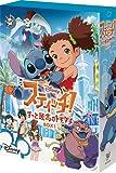 スティッチ!〜ずっと最高のトモダチ〜 BOX 1[VWDS-5696][DVD]