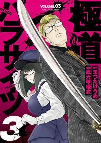 極道パラサイツ (3) (ヤング ガンガン コミックス)の詳細を見る