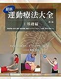 最新運動療法大全 I基礎編 第6版