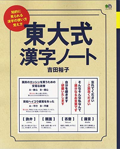 東大式漢字ノート (エイムック 4713)