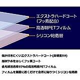 HAKUBA デジタルカメラ液晶保護フィルム EX-GUARD 高硬度9H Nikon D6 専用 EXGF-ND6指紋防止 フッ素コート貼り直し可能_05